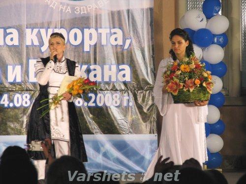 Празник на града - 2008 - Вършец