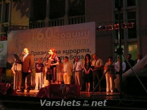 Празник на Вършец 2010 - Откриване на празника - Вършец