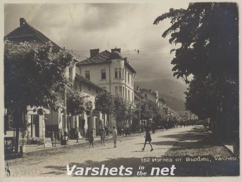 Вършец - Главната улица - Вършец