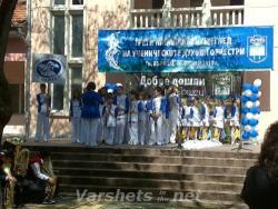 Трети Национален преглед на ученическите духови оркестри