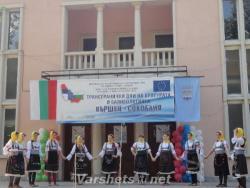 Трансгранични дни на Културата и Балнеологията - Вършец и Сокобаня - 2012